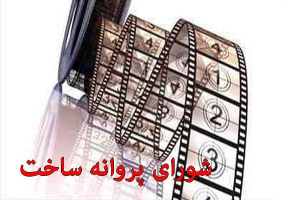 شورای صدور پروانه ساخت با ۲ فیلمنامه موافقت کرد