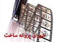 پروانه ساخت شش فیلم صادر شد/انیمیشن گنج اژدها مجوز ساخت گرفت