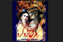 «مرگ یزدگرد» در سینماتک خانه هنرمندان ایران اکران می شود