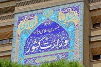 جزئیات تغییرات جدید تقسیمات کشوری در آذربایجان شرقی اعلام شد