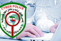 راهاندازی پلیس فتا در شهرستان بندرلنگه