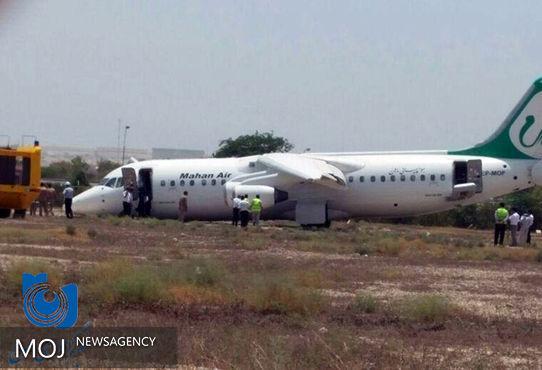یک فروند هواپیمای مسافربری ماهان دچار حادثه شد