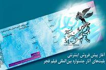 فروش اکثر بلیت های سینماهای مردمی جشنواره فجر/ گنجایش اکثر سالنهای پردیس پر شد