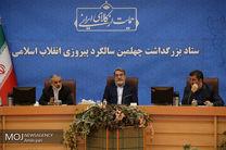 نشست کارگروه های ستاد چهلمین سالگرد پیروزی انقلاب اسلامی