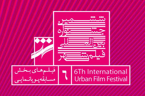 راهیابی ٣٩ فیلم به بخش مسابقه پویانمایی جشنواره شهر