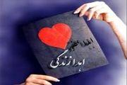 اهدای عضو بانوی مرگ مغزی در اصفهان به 3 بیمار نیازمند