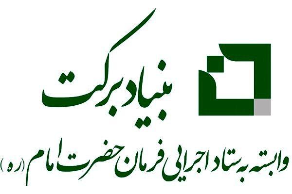 امسال بنیاد برکت 8400 شغل در کرمانشاه ایجاد میکند