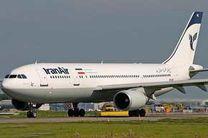 لغو همه پروازها به مقصد فرودگاه استانبول