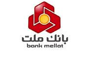 تعویق در برگزاری آزمون استخدامی سال 1400 بانک ملت
