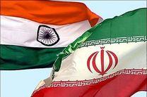 عزم ایران و هند برای توسعه و بهبود مناسبات اقتصادی و تجاری