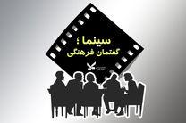 برگزاری نشست تحلیلی بررسی زبان فارسی در سینما و تلویزیون