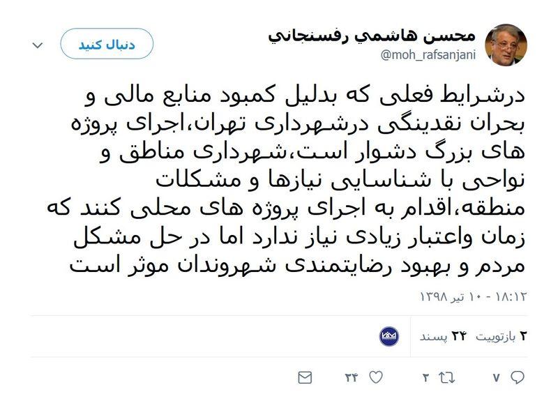 بحران نقدینگی شهرداری تهران، اجرای پروژه ها را دشوار کرده است