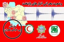 شهرداری: انبارهای بحران خالی است / هلال احمر: پول نداریم