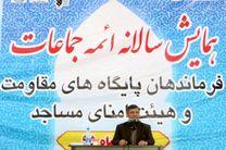 همایش روز جهانی مسجد در خرم آباد برگزار شد