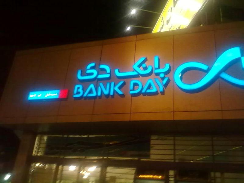 دارایی های مازاد بانک ها هزینه سنگینی بر سیستم بانکی کشور تحمیل کرده است