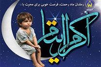 برپایی ۳۰۰ پایگاه ثبتنام حامی ایتام در استان اصفهان / ۷۱۳۰ فرزند نیازمند فاقد حامی