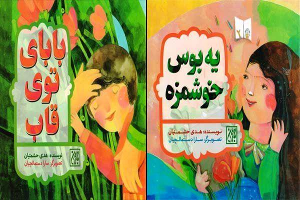 دو کتاب کودک درباره شهدای هستهای منتشر شد