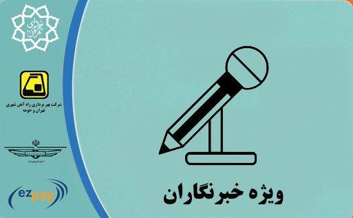 توزیع کارت بلیت مدت دار خبرنگاران از این هفته