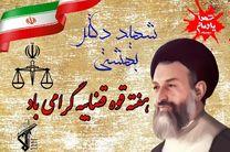 قوه قضائیه از ارکان اساس نظام مقدس جمهوری اسلامی است