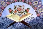درخشش شرکت آب منطقه ای اصفهان در مرحله کشوری مسابقات قرآنی