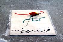 تشییع دو شهید گمنام در بخش سلفچگان قم