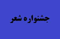 تمدید مهلت ارسال آثار به دومین جشنواره شعر کار و کارگر تا پایان شهریور