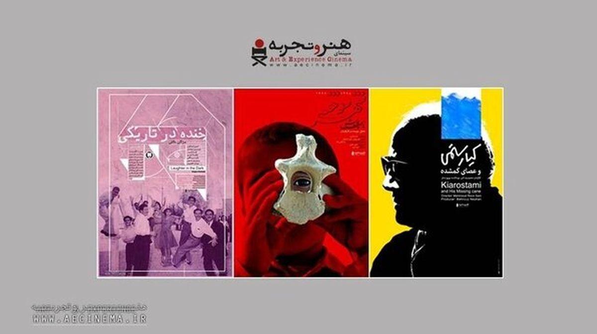 سه فیلم مستند به اکران آنلاین رسید