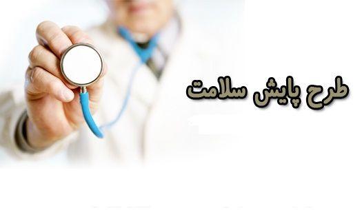 اجرای طرح پایش سلامت برای 2100 والدین شهید و ایثارگر
