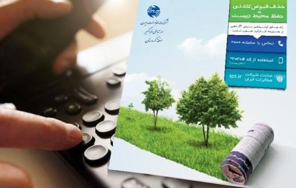 تحقق اهداف حذف قبوض کاغذی تلفن ثابت در کردستان