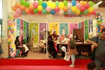 برگزاری نوزدهمین نمایشگاه کودک و نوجوان در اصفهان
