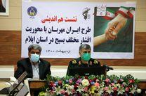 ایلام همچنان پیشتاز طرح ایران مهربان در سطح کشور است