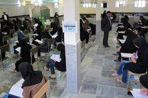 حضور بیش از 36 هزار داوطلب آزمون سراسری در کرمانشاه