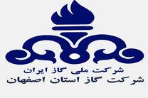 رضایتمندی 85 درصدی مشترکین عمده استان اصفهان از خدمات گازرسانی