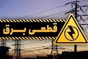 برنامه قطعی برق مناطق مختلف شهر تهران از ۶ تا ۱۲ شهریور ۱۴۰۰