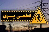 برنامه قطعی برق مناطق مختلف شهر تهران از ۲۳ تا ۳۰ مرداد ۱۴۰۰