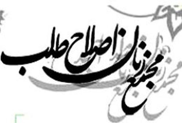 انتخاب اعضای شورای مرکزی مجمع زنان اصلاحطلب / زهرا شجاعی دبیرکل ماند