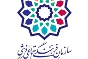 رونمایی پایگاه الکترونیکی اطلاعات شهدای استان یزد با عنوان الغدیریان