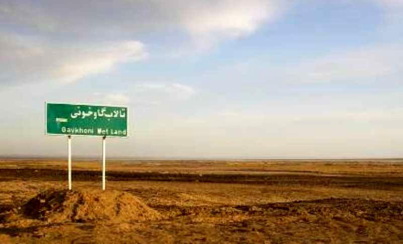 سامانه پایش برخط وضعیت کمی تالاب بین المللی گاوخونی در اصفهان افتتاح شد