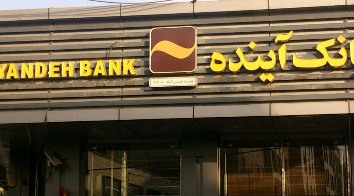 عدم اطلاع رسانی سود پلکانی بانک آینده سپرده گذاران را متضرر کرد