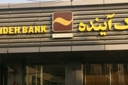 بیش از ۱۷٫۰۰۰ عضو کادر درمان از بانک آینده تسهیلات گرفتند
