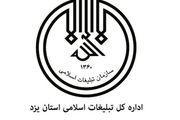 همکاری اداره کل تبلیغات اسلامی یزد با طرح ملی یزد، پایتخت صحیفه سجادیه