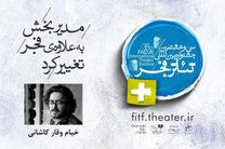 مدیر بخش به علاوه فجر جشنواره تئاتر فجر تغییر کرد