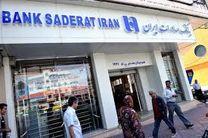 اعطای نشان ملی برترین روابط عمومی در صنعت بانکداری برای پنجمین سال متوالی به بانک صادرات ایران
