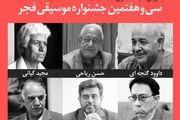 شورای سیاستگذاری سی و هفتمین جشنواره موسیقی فجر معرفی شد