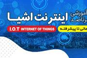 اینترنت اشیا و معرفی دوره فوق العاده آموزشی آن