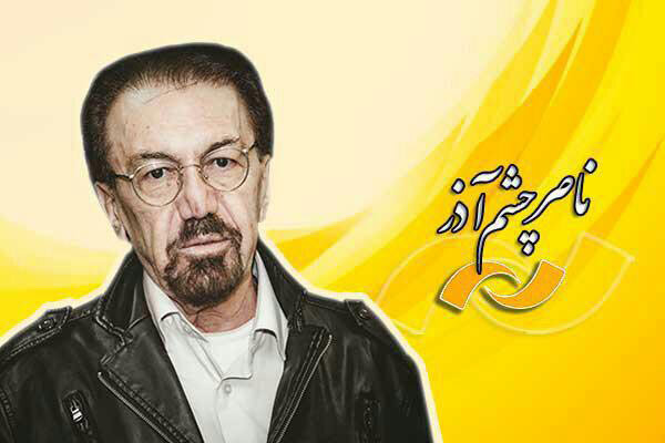 مرور آثار مرحوم ناصر چشم آذر در شبکه نمایش