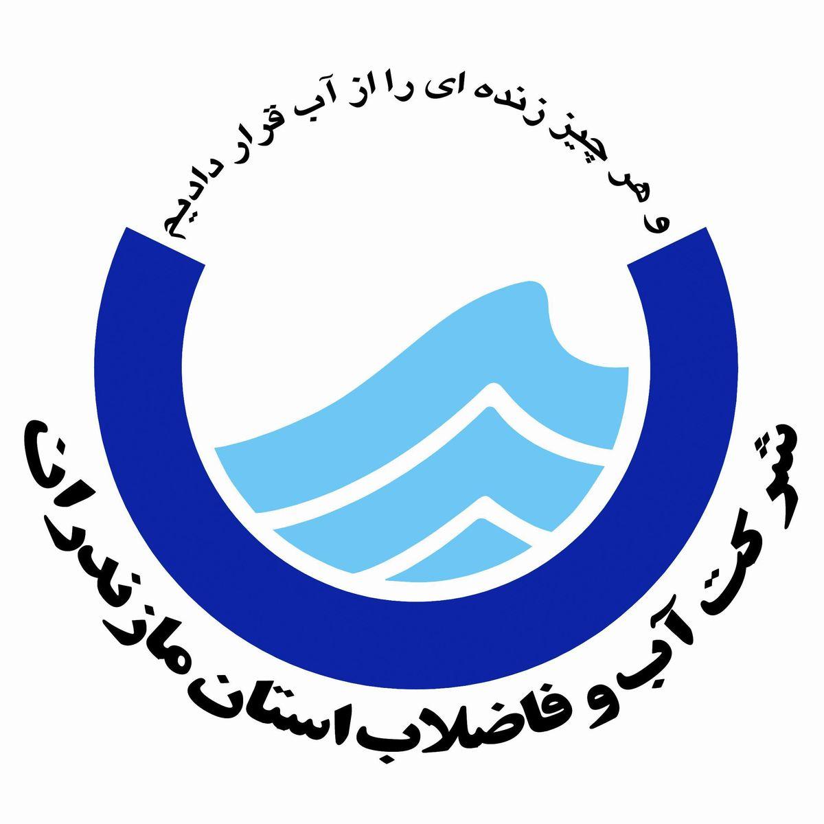 روز سه شنبه مشترکین شهر ساری با افت فشار آب مواجه می شوند