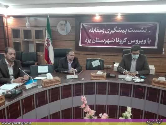 بررسی شرایط بازگشایی رستورانها و مراکز شهر بازی در فرمانداری یزد