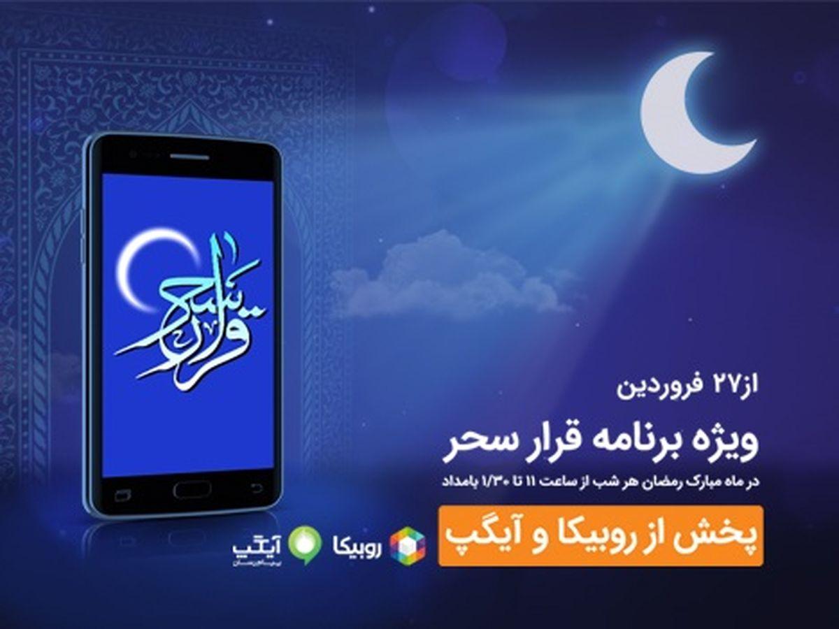 شبهای رمضان با برنامه قرار سحر&#187 همراه اول