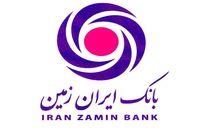 افزایش خدمات دهی بانک ایران زمین به دهک های پایین جامعه
